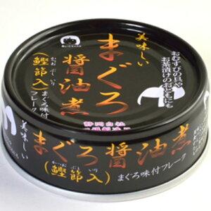 美味しいまぐろ醤油煮 鰹節入 70g 24缶