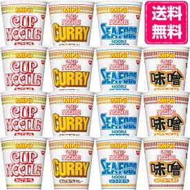 【送料無料】日清 カップヌードル ミニ 4種 15個セット 詰め合わせ カップヌードル4個 シーフード4個 カレー4個 味噌3個