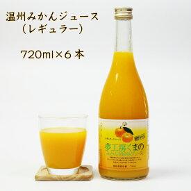 夢工房くまの みかんジュース 100% レギュラー 温州みかん 720ml 6本 瓶