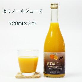 夢工房くまの みかんジュース 100% セミノール720ml 3本 瓶 化粧箱入り 熨斗 包装 無料