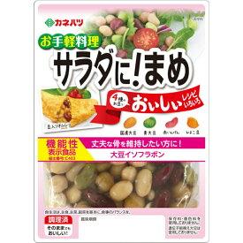 カネハツ サラダに!まめ プレーン 125g×10袋【賞味期限 お届けより36日前後】