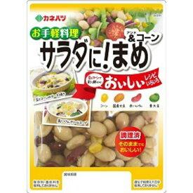 カネハツ サラダに!まめ&コーン 125g×10袋【賞味期限 お届けより36日前後】