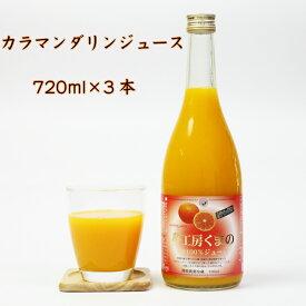 夢工房くまの みかんジュース 100% カラマンダリン 720ml 3本 瓶 化粧箱入り 熨斗 包装 無料
