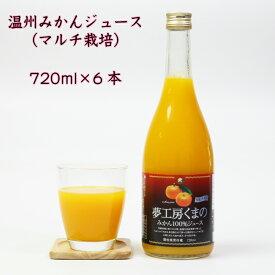 夢工房くまの みかんジュース 100% マルチ 温州みかん 720ml 6本 瓶