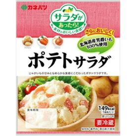 【冷蔵】カネハツ ミニ ポテトサラダ 90g×10袋【賞味期限 お届けより26日前後】 ZHT