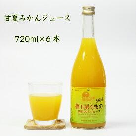 夢工房くまの みかんジュース 100% 甘夏みかん 720ml 6本 瓶