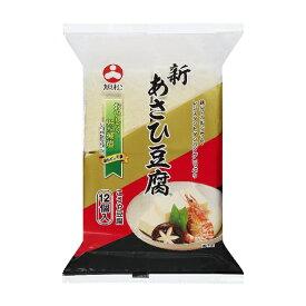 旭松 新あさひ豆腐 12個入り ゴミの出にくい ポリ袋入り
