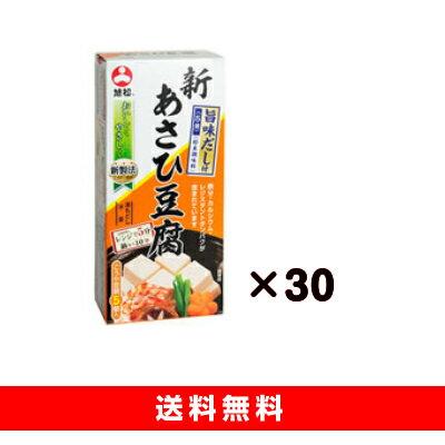 旭松 新あさひ豆腐 旨味だし付5個入×30 【送料無料・同梱不可】