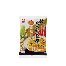 旭松 新あさひ豆腐 細切り 60g