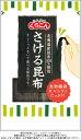 くらこん さける昆布 1袋(10g)×10袋 【送料無料・同梱不可】ゆうパケット