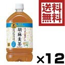 サントリー 胡麻麦茶 1L 1箱(12本)【同梱不可】【送料無料】