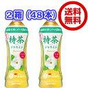 D・サントリー 特茶 ジャスミン(特定保健用食品) 500ml 2箱(48本)【送料無料】【同梱不可】
