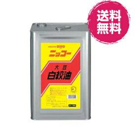 【あす楽対応】【送料無料】ニッコー 大豆白絞油 16.5kg 一斗缶 業務用