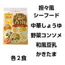 ◆ひかりみそ 選べるスープ春雨  1箱(1袋(12食入り)×6) 【送料無料】