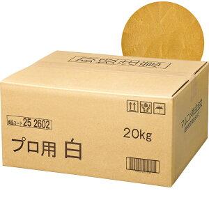 マルコメ プロ用 業務用 白みそ 【20kgだし無し】 ZHT