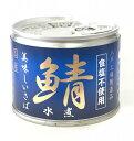 伊藤食品 美味しい鯖水煮 食塩不使用 190g 1箱(24缶)