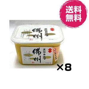【送料無料】備州 白味噌 500g 8個 カップ 高級味噌