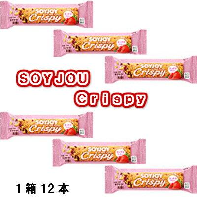 大塚製薬 SOYJOY Crispy ミックスベリー 1箱(12本)