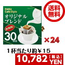 株式会社バリューネクスト お徳用!ホームカフェスタイル オリジナルブレンド ドリップパック 1箱(1袋(30杯分)×24)