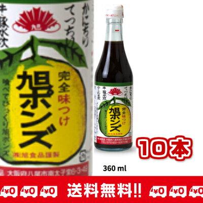 旭ポンズ 360ml×10本 【送料無料・同梱不可】