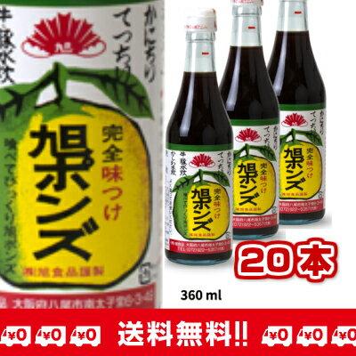 旭ポンズ 360ml×20本 【送料無料・同梱不可】