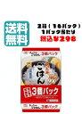 ◆◆マルちゃん あったかごはん 200g×3食パック 2箱(16パック)