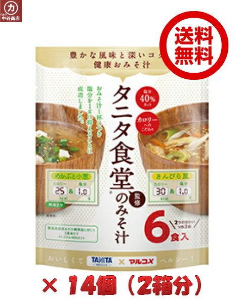 タニタ食堂監修シリーズ ・減塩みそ汁(めかぶと小葱・きんぴら風)2箱(14袋)【送料無料・同梱不可】