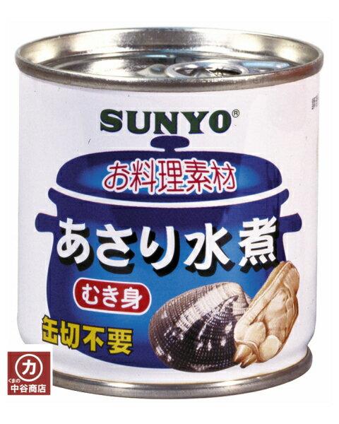 サンヨー堂 お料理素材 あさり水煮 175g(固形量85g)