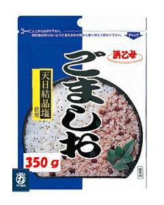 浜乙女 ごましお 業務用 350g 天日結晶塩使用