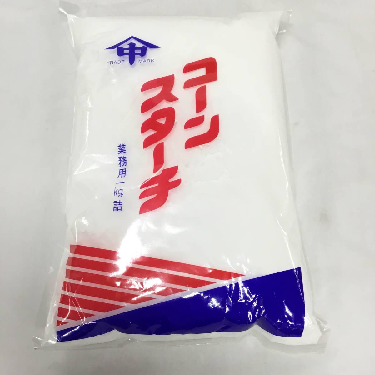 ナカオ 業務用コーンスターチ 1kg