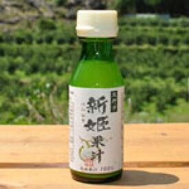 熊野市ふるさと公社 新姫 果汁100% 100ml 生搾り 瓶