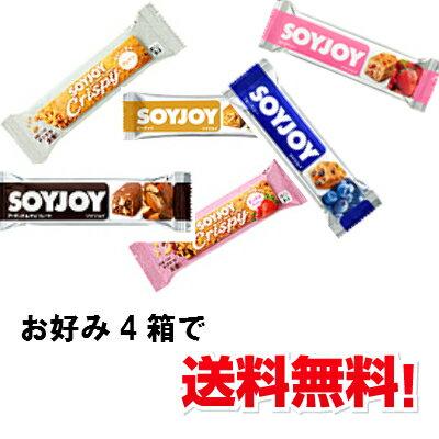 ◆大塚製薬 SOYJOY 選んでいろいろお好み4箱セット(1箱・12本×4箱)【送料無料・同梱不可】