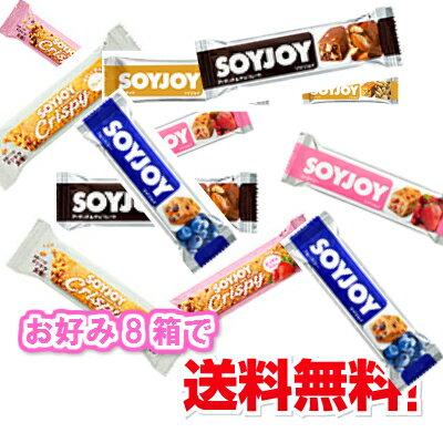 ◆大塚製薬 SOYJOY 選んでいろいろお好み8箱セット(1箱・12本×8箱)【送料無料・同梱不可】