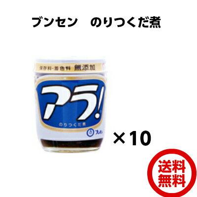 ブンセン のりつくだ煮  アラ! 164g  1箱(10個)【送料無料・同梱不可】