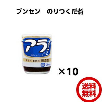 ブンセン のりつくだ煮  アラ!っこ 65g  1箱(10個) 【送料無料・同梱不可】
