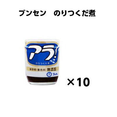ブンセン のりつくだ煮  アラ!っこ 65g  1箱(10個)