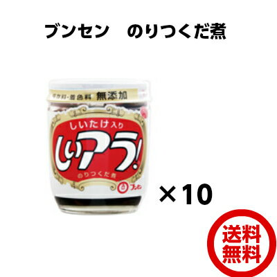 ブンセン のりつくだ煮  しいアラ! 158g  1箱(10個) 【送料無料・同梱不可】