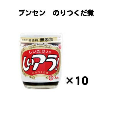 ブンセン のりつくだ煮  しいアラ! 158g  1箱(10個)