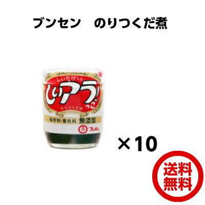 ブンセン のりつくだ煮  しいアラ!っこ 65g  1箱(10個) 【送料無料・同梱不可】