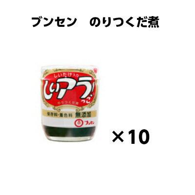 ブンセン のりつくだ煮  しいアラ!っこ 65g  1箱(10個)