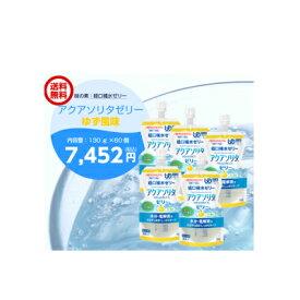 【あす楽対応】【送料無料】【2ケース】 味の素 アクアソリタ ゼリー ゆず 130g 60個 (30個×2箱) 経口補水ゼリー
