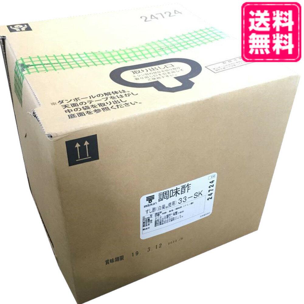 ミツカン 合せ酢 33-SK 20L【送料無料・同梱不可】
