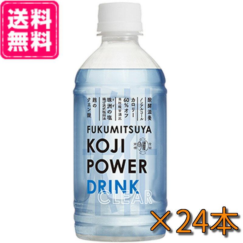 福光屋 KOJI POWER DRINK CLEAR 350g×24本米糀パワードリンク クリアタイプ【送料無料】【お取り寄せ品】健康習慣・ダイエットに