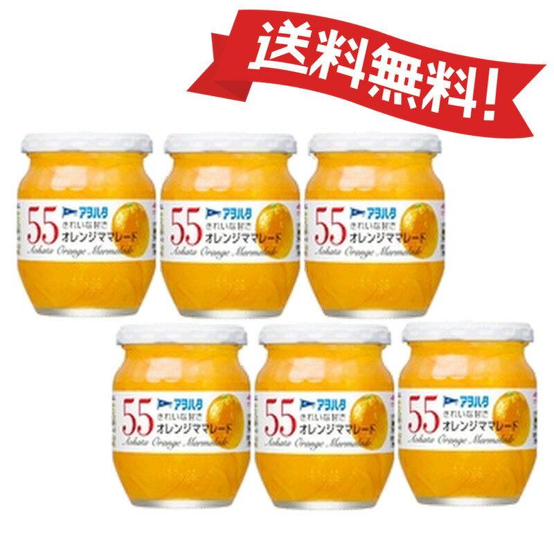 【送料無料】【瓶】【糖度42度】アヲハタ55 オレンジママレード250g×6個※北海道、東北、九州、沖縄、離島へは別途料金がかかります。きれいな甘さ マーマレード