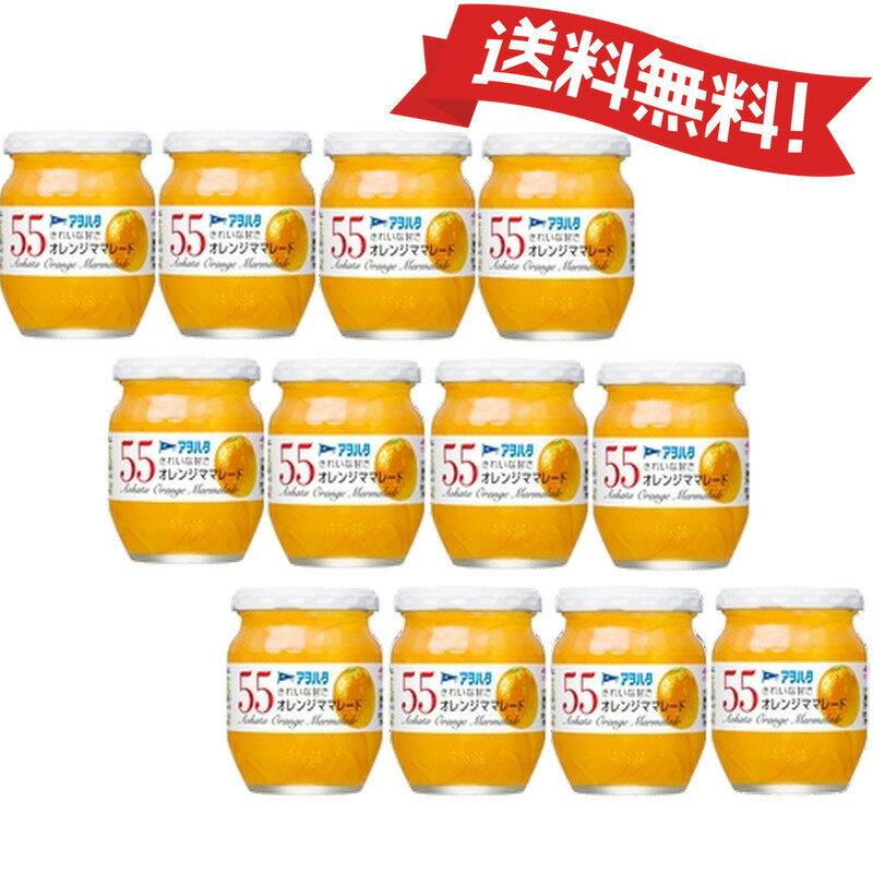【送料無料】【瓶】【糖度42度】アヲハタ55 オレンジママレード250g×6個×2ケース※北海道、東北、九州、沖縄、離島へは別途料金がかかります。きれいな甘さ マーマレード