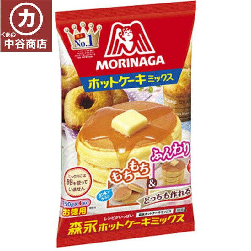 森永 ホットケーキミックス 600g(150g×4袋入り)