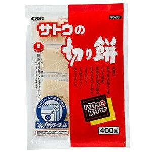 サトウ 切り餅 400g 国内産水稲もち米100%使用 サトウの切り餅 パリッとスリット