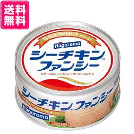 【送料無料】はごろも シーチキンファンシー 140g×24缶(1ケース)ホワイトミート まぐろ油漬(ソリッド)びんながまぐろ ツナ缶 特選品綿実油 国内製造 White meat