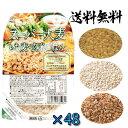 【送料無料】城北 スーパー大麦 バーリーマックス/もち麦/玄米 レトルト ご飯 150g 48個 (24個×2箱)
