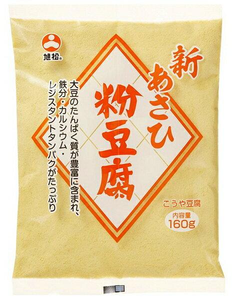 【あす楽対応】【送料無料】旭松 新あさひ粉豆腐 160g 10個粉高野豆腐 粉末 メーカーオリジナルレシピの同梱可能!